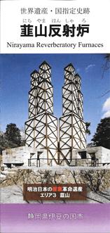 世界遺産・国指定史跡韮山反射炉