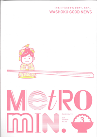 Metro min.[メトロミニッツ]2.20 2016 MAR No.160