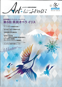 Artlierふじのくに 冬 2015.12.01~2016.2.22