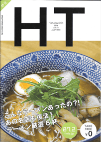HT Hanatsushin 2016 vol.10 JAN→MAR