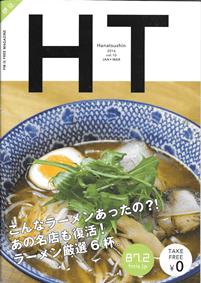 HT Hanatsushin 2016 vol.10 JAN→MAR
