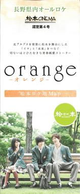 orange -オレンジ- 松本ロケ地Map