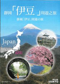 静岡「伊豆」周遊之旅