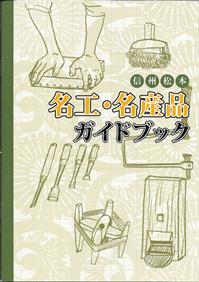 信州松本 名工・名産品ガイドブック