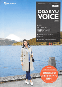 ODAKYU VOICE home vol.59 2016 3月号