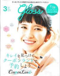 gloss[グロス] 3 March 2016 Vol.013