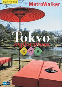 Metro Walker Tokyo exploration 美 技 食