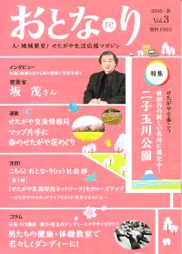 おとな(re)り 2016・春 Vol.3