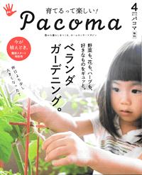 Pacoma 4 2016 第219号