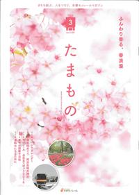 たまもの 2016 3 vol.109