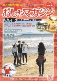 おしゃれマガジン vol.6