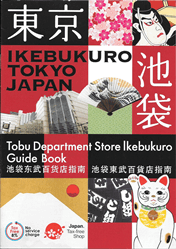 Tobu Department Store Ikebukuro Guide Book