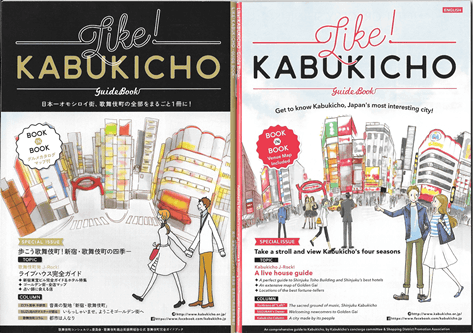 Like! KABUKICHO Guide Book