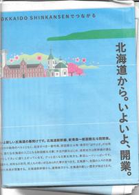 北海道新幹線開業記念 北海道新聞広告特集