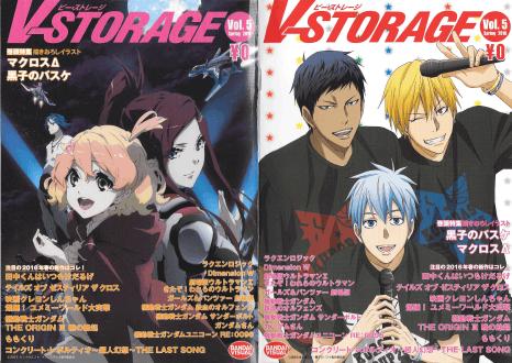 V-STORAGE Vol.5 Spring 2016