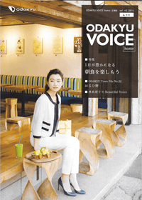 ODAKYU VOICE home vol.60 2016 4月号