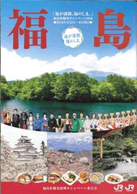 福島 「福が満開、福のしま。」福島観光キャンペーン2016