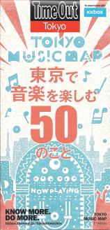 東京で音楽を楽しむ50のこと