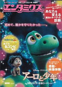エンタミクス ディズニー/ピクサー「アーロと少年」特集号