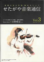 せたがや音楽通信 Vol.3 2016.4-6