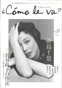 コモ・レ・バ? Vol.27 Spring 2016