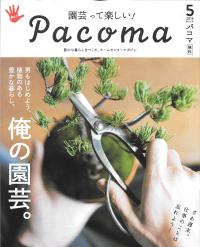 Pacoma 5 2016 第220号