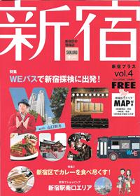新宿プラス vol.4 2016 SPRING-SUMMER
