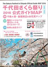 千代田さくら祭り 2016 公式ガイドMAP