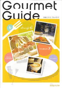 Gourmet Guide 渋谷ヒカリエ グルメガイド
