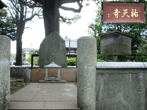累塚(祐天寺)