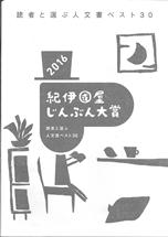 紀伊國屋じんぶん大賞2016