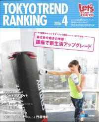 TOKYO TREND RANKING 2016 4
