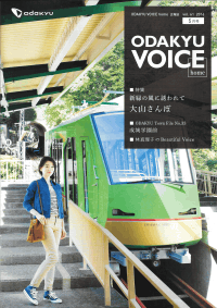 ODAKYU VOICE home vol.61 2016 5月号