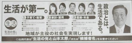 生活の党と山本太郎となかまたち