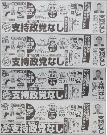深江孝・おおつき文彦・さめじま良司・佐藤ひとし