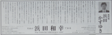 浜田かずゆき