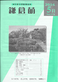 鎌倉萌―かまくらもえ― 2016 5月 Vol.172