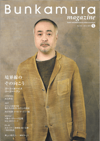 Bunkamura magazine No.133-2016 MAY 5