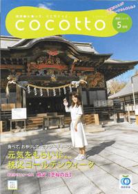 西武ニュース・Cocotto 5月号 vol.629