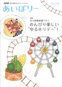 あいぼりー Vol.96 2016 May