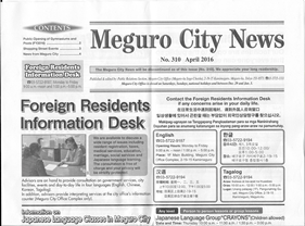 Meguro City News No.310 April 2016
