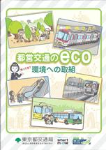 都営交通のeco 環境への取組