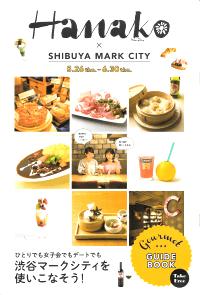 Hanako×SHIBUYA MARK CITY 5.26 thu.-6.30 thu.