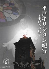 平戸キリシタン紀行~平戸への旅~