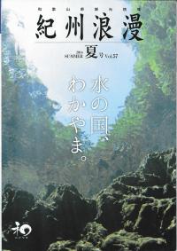 紀州浪漫 2016 夏号 Vol.57
