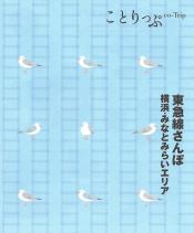 ことりっぷ 東急線さんぽ 横浜・みなとみらいエリア
