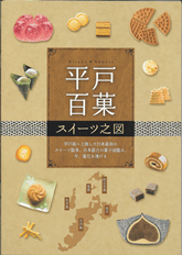 平戸百菓 スイーツ之図