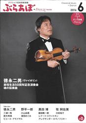 ぶらあぼ 6 2016 Vol.23 No.265