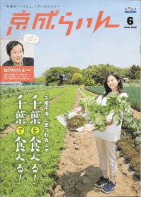 京成らいん 6 2016 JUNE vol.682