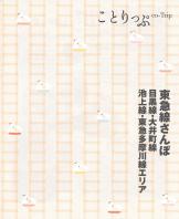 ことりっぷ 東急線さんぽ 目黒線・大井町線・池上線・東急多摩川線エリア